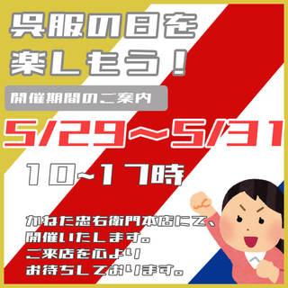 gohuku-hi4.jpg