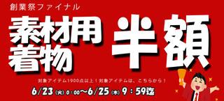 sozai-sale990.jpg